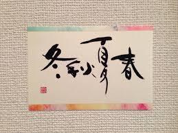 Postcard 書家デザイン書道作家 昊蓮 Calligrapher Kouren