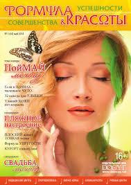 Формула красоты №64 by Journal Dosug, LLC - issuu
