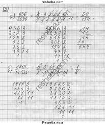 ГДЗ по математике для класса Зубарева И И домашняя  ГДЗ решебник по математике 6 класс Зубарева И И домашняя контрольная