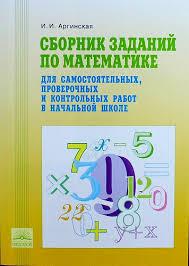 Сборник заданий по математике для самостоятельных проверочных и  Купить Аргинская И И Сборник заданий по математике для самостоятельных проверочных и