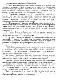Дипломный доклад по психологии Коррекция гиперактивности в раннем  Дипломный доклад по психологии Коррекция гиперактивности в раннем онтогенезе
