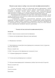 индивидуальный план комарова Пояснительная записка