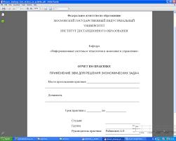 Содержание отчёта по производственной практике ДагФиш Рыба в  Примеры отчетов по производственной практике должны иметь стандартную структуру например титульный лист содержание основной текст отчета