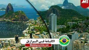 الاقامة في البرازيل 2021 ✔️ الاقامة الدائمة و مميزات الإقامة✔️ MIE