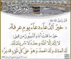 يوم عرفه وخطبة الوداع لرسول الله محمد صلي الله عليه وسلم