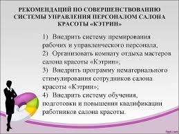 Курсовая работа Система управления персоналом организации  Курсовая работа на тему совершенствование управления персоналом