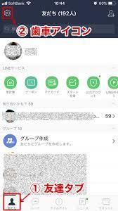 Line パソコン ログイン