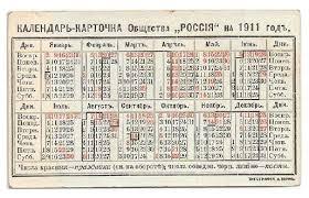 Russian Dates