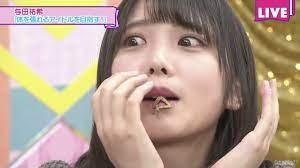 与田 祐希 食べ 方