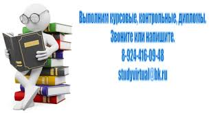 Написание магистерской диссертации в Москве Заказать дипломную  Рефераты дипломы заказать в Новомосковске