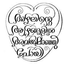 Malayalamcalligraphyfontcreativelovebreakup Stones Delectable Breakup Malayalam