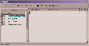 База данных Регистратура поликлиники ado access word  дипломная работа по програмированию