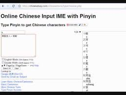 how to type in chinese how to type chinese characters with pinyin youtube