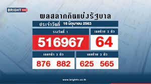 ตรวจหวย ตรวจผลสลากกินแบ่งรัฐบาล งวดวันที่ 16 มิถุนายน 2563 - YouTube