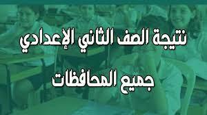 رابط نتيجة الصف الثاني الاعدادي 2021 بالاسم ورقم الجلوس جميع المدارس وزارة  التربية والتعليم - إقرأ نيوز