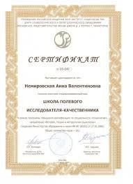 Немировская Анна Валентиновна Институт педагогики психологии и   2009 Сертификат успешного окончания специализированного курса