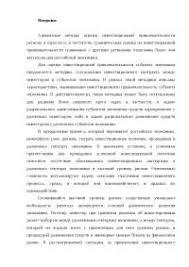 Инвестиционная привлекательность отдельных отраслей экономики  Инвестиционная привлекательность отдельных отраслей экономики Тюменской области диплом 2010 по экономике скачать бесплатно климат Россия динамика