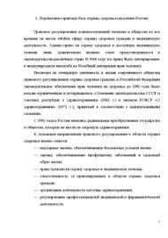 База охраны здоровья населения России Реферат Реферат База охраны здоровья населения России 5