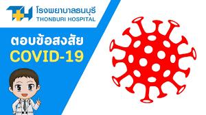 โรงพยาบาลธนบุรี : ตอบข้อสงสัย COVID-19 - YouTube
