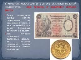 Возникновение металлических денег  Курсовая работа металлические деньги
