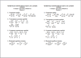 контрольная работа по алгебре Четвертная контрольная работа по алгебре