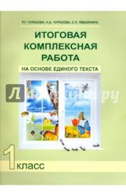 Книга Итоговая комплексная работа на основе единого текста  Итоговая комплексная работа на основе единого текста 1 класс