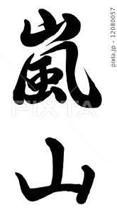 京都嵐山 筆のイラスト素材 Pixta
