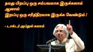 Image result for kalam words in tamil