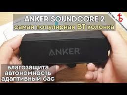 <b>ПОРТАТИВНАЯ КОЛОНКА ANKER</b> SOUNDCORE 2 – САМАЯ ...
