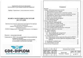 Основные требования к оформлению магистерской диссертации в  оформление магистерской диссертации