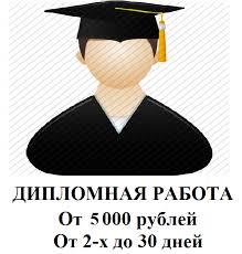 Бакалавр дипломы курсовые работы отчеты по практике на заказ Заказать диплом Отчет под заказ Заказать курсовую работу