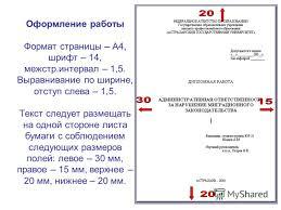 Презентация на тему ПОДГОТОВКА ВЫПУСКНОЙ КВАЛИФИКАЦИОННОЙ РАБОТЫ  6 Оформление