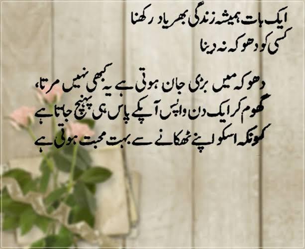 2 lines shayari on zindagi in urdu