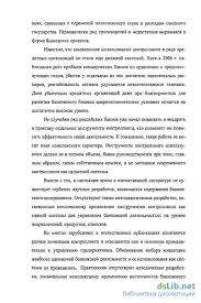 контроллинга в деятельности коммерческого банка Система контроллинга в деятельности коммерческого банка