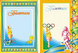 спортивная грамота Портал графики и дизайна векторный и  Спортивные грамоты