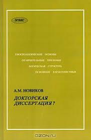 Отзывы о книге Докторская диссертация  Рецензии на книгу Докторская диссертация