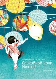 Галье Роксана. <b>Спокойной ночи</b>, <b>Миюки</b>! | Купить книгу в Канаде и ...