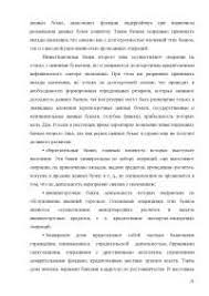 Банковская система России docsity Банк Рефератов Банковская система россии и этапы ее развития конспект Деньги кредит банки