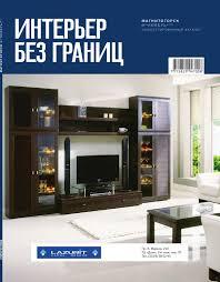 Интерьер Магнитогорск Ноябрь 2011 #9(50) by int magnitogorsk ...