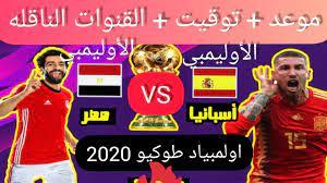 موعد مباراة منتخب مصر الأوليمبي ضد اسبانيا في أولمبياد طوكيو والقنوات  الناقله للمباراة - YouTube
