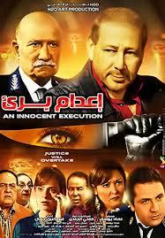E'adam Bare'e (2014) - IMDb