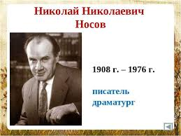 Реферат Н Носов писатель драматург начальные классы прочее  Реферат Н Носов писатель драматург