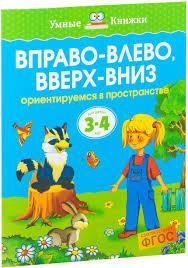 Buy <b>Книга</b> Ольга Земцова. <b>Вправо</b>-<b>влево</b>, вверх-вниз (3-4 года ...