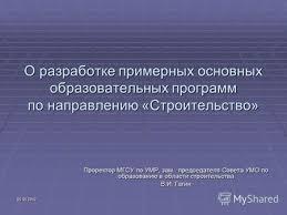 Презентации на тему дипломная работа по экономике Скачать  05 09 20121 О разработке примерных основных образовательных программ по направлению Строительство Проректор МГСУ