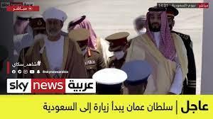 عاجل.. سلطان #عمان يبدأ زيارة إلى #السعودية - YouTube