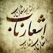 Image result for اشعار ناب