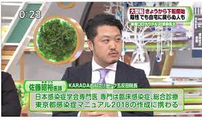 Karada 内科 クリニック