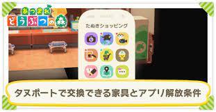 あつ 森 アプリ