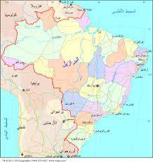Al Moqatel - البرازيل Brazil (جمهورية البرازيل الاتحادية Federative  Republic of Brazil)