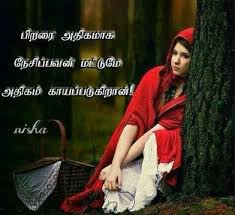 tamil kavithaigal images with love
